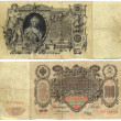 Old russian money — Stock Photo #7482873