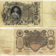 Old russian money - Stock Photo