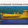 USSR - CIRCA 1990: A postage stamp printed in USSR shows the sub - Stock Photo