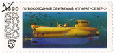 USSR - CIRCA 1990: A postage stamp printed in USSR shows the sub — Stockfoto