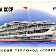 Stock Photo: USSR postage stamp