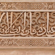 Arabic stone engravings on the Alhambra palace wall in Granada, Spain — Stock Photo #7687967