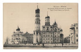 Old post card with the Belltower of Ivan Great in Kremlin — Stock Photo
