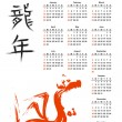 Calendar for the Year of Dragon - Stock Vector