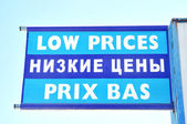 Low Prices sign — Stock Photo