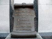 Monument with scriptures in Nizhny Novgorod Kremlin. Russia — Stock Photo