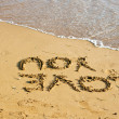 Writing i love you on the sand — Stock Photo