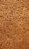 Duvardaki hiyeroglifler — Stok fotoğraf