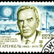 Postage stamp. Russian researcher E.T. Krenkel. — Stock Photo