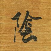 Korean hieroglyph — Stock Photo