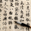 Chinese calligraphy on beige paper — 图库照片