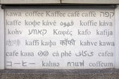 Coffee written in different languages — ストック写真
