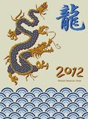 2012 year of the water dragon — Stock Vector