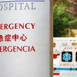 An ambulance next to the Emergency Room concept of ambulatory treatment - Stock Photo