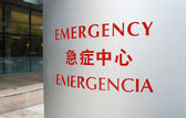 Entrance to the Emergency Room concept of ambulatory treatment — Stock Photo