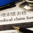 Complete the medical claim form concept of medical insurance — 图库照片