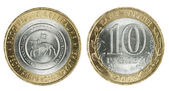 Two sides of the coin ten rubles — Stock Photo