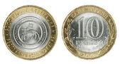 две стороны одной монеты 10 рублей — Стоковое фото