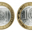 Two sides of the coin ten rubles — Stock Photo #7543186
