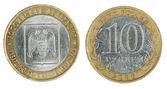 Två sidor av myntet tio rubel — Stockfoto