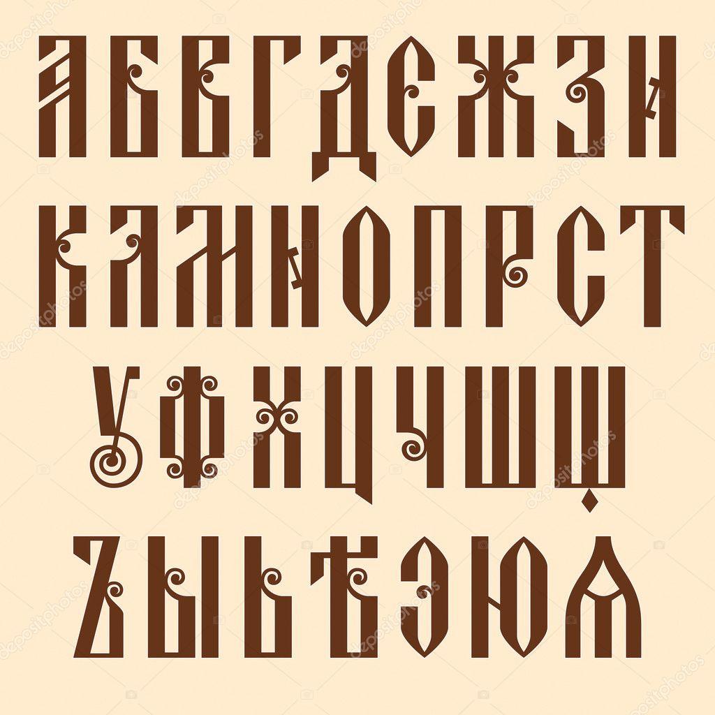 Старый Slavjanic (или русской кириллицы) декоративные упал столиц алфавит.