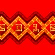 Chinese New Year 2012 — Stock Vector