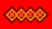 Kinesiska nyåret 2012 — Stockvektor