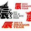 Dragon year symbol — Stock Vector