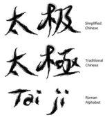 Tai ji chinese characters — Stock Vector