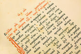 Vintage cirillic religious manuscript — Stock Photo