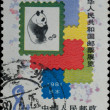 Stamp - giant panda — Stock Photo #6919051