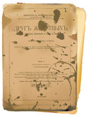 古い本のペーパー — ストックベクタ