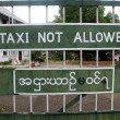 Taxi not allowed — Stock Photo