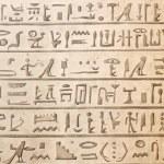 エジプトの象形文字 — ストック写真