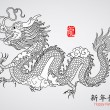 Royalty-Free Stock Imagen vectorial: Year of Dragon.