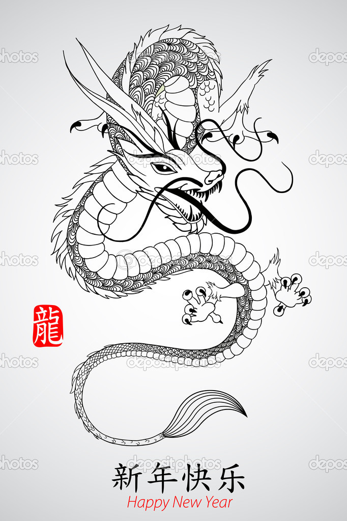 Year of Dragon. Vector illustration.  Stock Vector #7720614