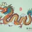 Royalty-Free Stock Vectorielle: Year of Dragon.