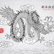 Year of Dragon — Stock Vector #7944419