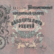 25 rubles. Russian state credit card in 1909. The front side. — Stock Photo #7178706