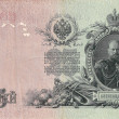 25 rubles. Russian state credit card in 1909. The downside. — Stock Photo #7178718