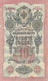 10 rubles. Russian state credit card in 1909. The front side. — Stock Photo
