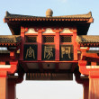 Stock Photo: Chinese ancient buildings