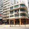 Hong Kong old apartment blocks — Stock Photo #7922180