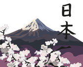 Mount Fuji — Stock Vector