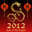 2012 Year of the Dragon - 图库矢量图片