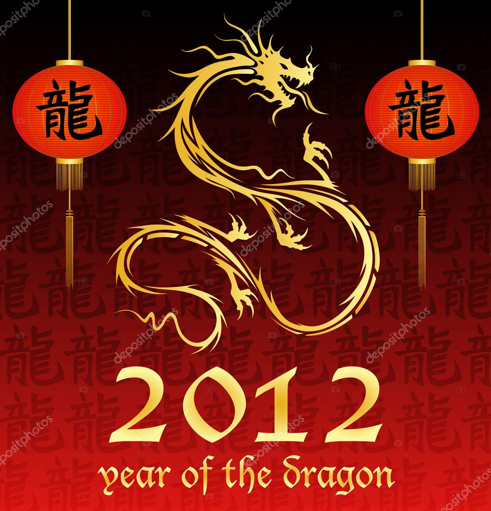 2012 Year of the Dragon with lanterns and dragon symbol — Stock Vector #6815813