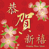 восточные китайский новый год открытки — Cтоковый вектор