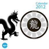 Vector calendar for new year 2012 and cool dragon — Stock Vector