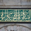 Stock Photo: Writings on Entrance wall of Blue Mosque - Istanbul