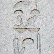Stock Photo: Hieroglyphics from Obelisk of Thutmosis III in Istanbul